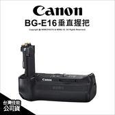 Canon 原廠配件 BG-E16 垂直握把 7D2 電池手把 手把 電池握把 公司貨★可刷卡★薪創數位