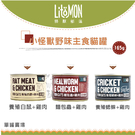LitoMon怪獸部落[小怪獸野味主食貓罐,麵包蟲雞/蟋蟀雞/白鼠雞,165g,台灣製](單罐)
