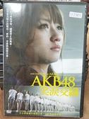 挖寶 片0B01 657  DVD 日片~AKB48 :笑淚交織~直