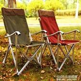 戶外摺疊椅鋁合金超輕便攜躺椅帶扶手靠背美術寫生馬扎凳子釣魚椅1995  雜貨NMS