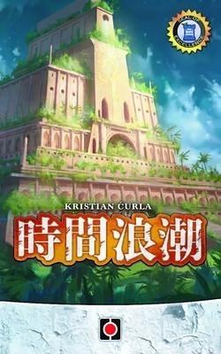 『高雄龐奇桌遊』 時間浪潮 Tides of Time 繁體中文版 正版桌上遊戲專賣店