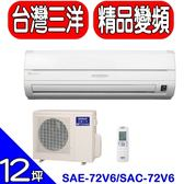 SANLUX台灣三洋【SAE-72V6/SAC-72V6】《變頻》分離式冷氣