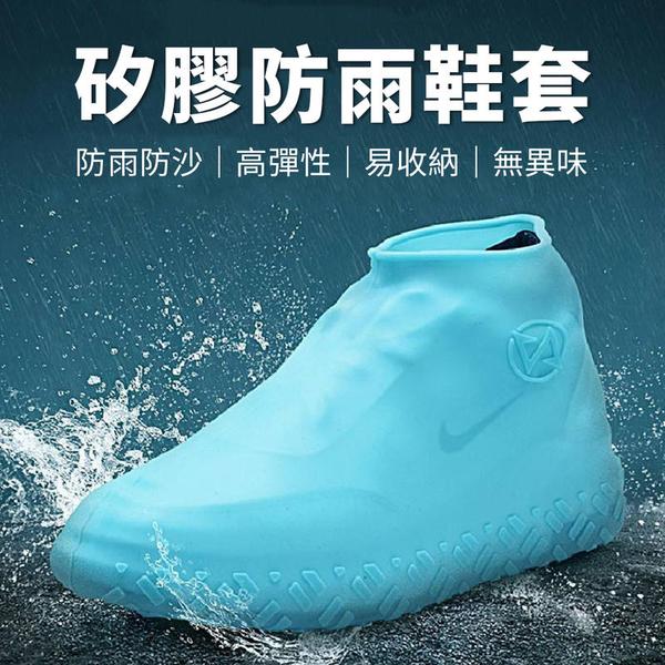 矽膠防雨鞋套 防水鞋套 雨天 防滑 耐磨底 男女