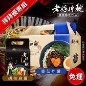 ONE HOUSE-美食-【老媽拌麵拜拜必備組】香菇禮盒(7入/盒)+胡椒麻醬(4包/袋) / 組A-Lin好吃推薦