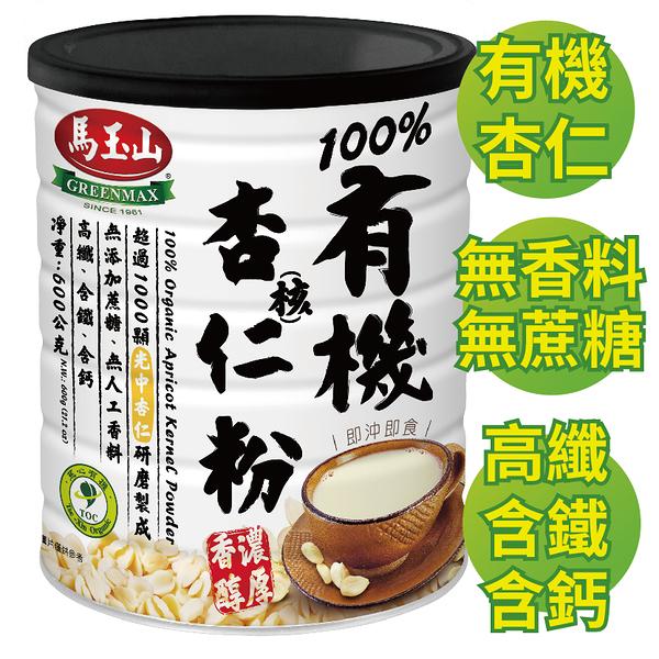 【馬玉山】100%有機純杏仁粉600g 沖泡/穀粉/高纖/含鐵含鈣/全素食/台灣製造