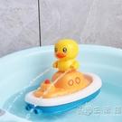 兒童小鴨子玩具旋轉噴水艇寶寶洗澡玩具電動塑料男孩女孩浴室戲水 小時光生活館