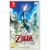 任天堂 Nintendo Switch 薩爾達傳說 禦天之劍 HD 中文版 天空之劍【預購7/16】