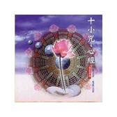 88014-十小咒.心經CD
