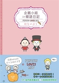 (二手書)企鵝小姐的韓語日記:親愛的達令 Penguin Loves Mev