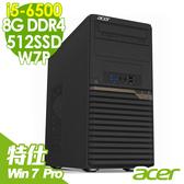 【Win7電腦】Acer Altos P10F5 商用電腦 i5-6500/8G/512SSD/W7P/特仕