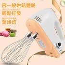 【現貨快出】110V 打蛋器電動家用迷妳烘焙手持打蛋機  印象家品