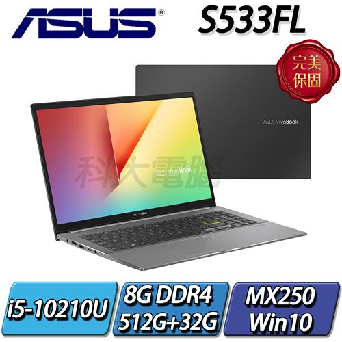 ASUS VivoBook 15 S533FL-0108G10210U ( i5-10210U )筆記型電腦 -搖滾黑