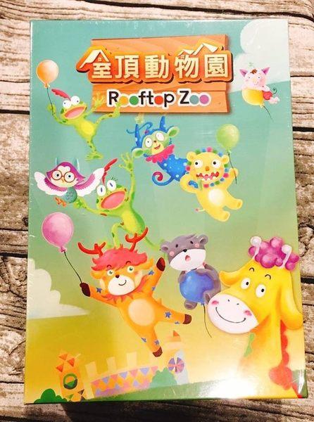 『高雄龐奇桌遊』 屋頂動物園 Roof Top Zoo 繁體中文版 ★正版桌上遊戲專賣店★