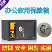 保險櫃  機械家用雙層入牆全鋼保險箱 老人小型鑰匙保管箱宿舍 防盜 卡卡西