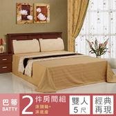 巴蒂 二件房間組(床頭箱+床底)-雙人5尺