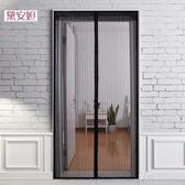魔術貼防蚊門簾高檔磁性紗門加密紗窗蟲家用臥室隔斷沙免打孔  享購