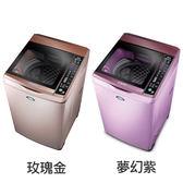 送基本定位安裝 SANLUX台灣三洋 13公斤直流變頻洗衣機 SW-13DVG 玫瑰金/夢幻紫