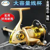 捲線器魚輪 魚線輪漁線輪紡車輪 全繫列金屬芯磯釣路亞海竿釣漁輪子 SDN-2293