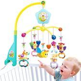新生嬰兒寶寶床鈴0-1歲3-6-12個月玩具音樂旋轉搖鈴益智FA【七夕節八折】