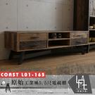 【多瓦娜】微量元素-原始工業風5.5尺電視櫃/收納櫃-COAST L01-165