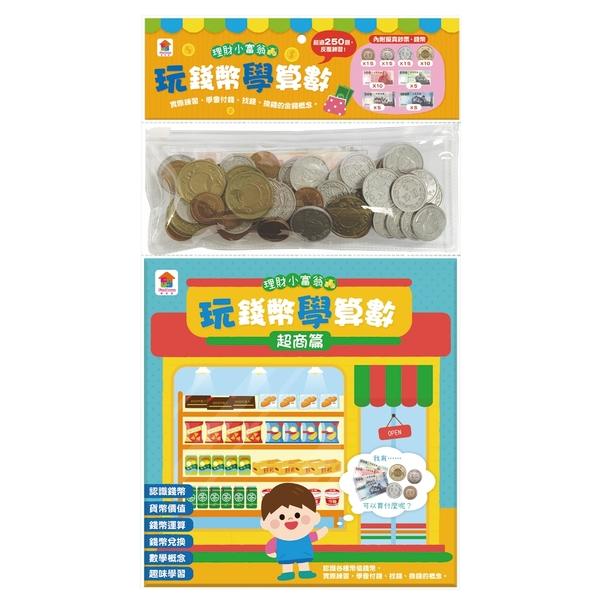 双美文創 - 玩錢幣學算數 超商篇