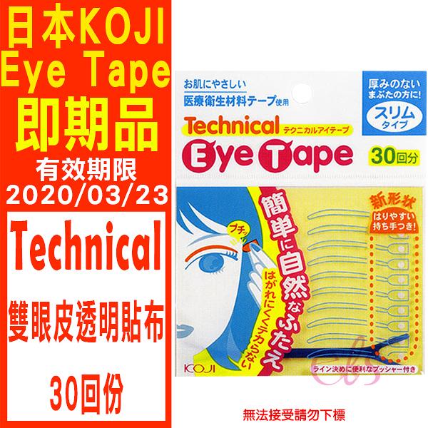 即期品 KOJI Technical Eye Tape 雙眼皮透明貼布 30回份 1ET1010 ☆艾莉莎ELS☆