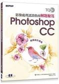 TQC  影像處理認證指南解題秘笈 Photoshop CC