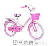折疊兒童自行車女孩7-8-9-10-11-12-13-14歲中大童學生單車腳踏 印象家品