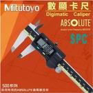 現貨Mitutoyo日本三豐數顯卡尺0-200MM高精度電子數顯遊標卡尺新年禮物