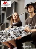 專業四輪滑板初學者成人青少年兒童男女生雙翹滑板車  朵拉朵衣櫥