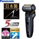 Panasonic頂級3D五刀頭音波水洗電鬍刀ES-LV5C *免運費*