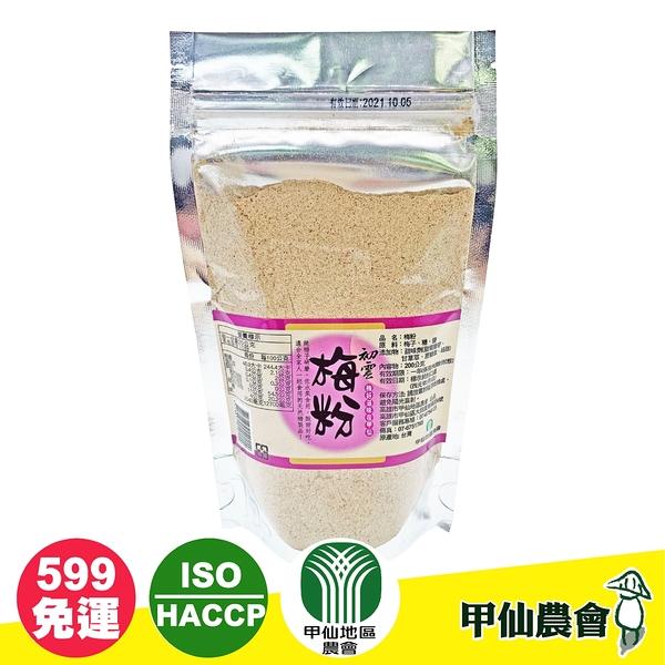 【甲仙農會】初雲梅粉200g/包 梅粉【好時好食】