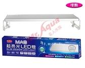 【西高地水族坊】水族先生MA8 超亮光LED 跨燈 增艷 4尺(120cm)
