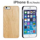 ❤Hamee 日本 天然木 Natural-Wood系列 4.7吋 iPhone6 手機殼 (楓木) [276-829721]