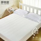 保潔墊 雙人型150x186 床包式完整包覆 台灣製造 / 夢棉屋