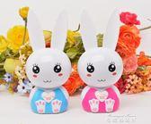 會唱歌小白兔子藍芽投影兒童早教機故事機播放器0-3-6歲禮物玩具  麥琪精品屋