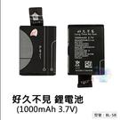 【好久不見】鋰電池 1000mAh 3.7V (適用機型:LV-550) 多媒體電池 MP3電池 充電電池 BL-5B