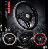 汽車內飾水鉆鑲鉆車用方向盤套女韓國車載把套可愛帶鉆方向盤通用 西城故事