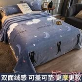 毛毯被子法蘭絨單人學生宿舍加厚保暖單件冬季毯子【聚可愛】
