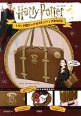 Harry Potter哈利波特情報特刊:附旅行提背袋