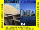 二手書博民逛書店2020日本罕見GA Document 153-154 2本 套Y241416