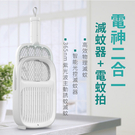 電神二合一滅蚊器+電蚊拍 捕蚊 滅蚊 捕蚊器 充電式 電蚊拍 吸蚊燈 兩用