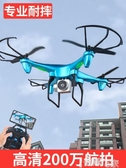 無人機高清航拍專業耐摔遙控飛機小型直升機學生兒童玩具男飛行器無人機 LX 智慧e家