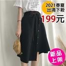 【6690-0522】韓版顯瘦前短後長半身裙(黑.杏)