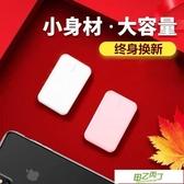 行動電源 迷你行動電源20000超薄小巧適用于蘋果11女生便攜可愛創意輕薄【降價兩天】