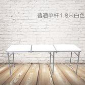 鋁桌 1.8米加長戶外折疊桌擺攤桌子宣傳野營餐桌椅地攤貨架便攜式鋁桌 MKS春節狂購特惠