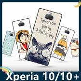 SONY Xperia 10/10 Plus 彩繪Q萌保護套 軟殼 卡通塗鴉 超薄防指紋 全包款 矽膠套 手機套 手機殼