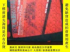 二手書博民逛書店百年電影娛樂眼(5折罕見)【6-6】Y11359 劉江華 安徽教