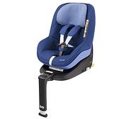 MAXI-COSI 【iSize】2wayPearl 雙向幼兒安全座椅-藍紫色(不含底座)【佳兒園婦幼館】