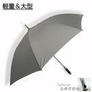 【RainBow雨傘】質男_Mettle-撥水直立傘/長傘(灰)/雨傘自動傘防風傘大傘抗UV傘直傘 (免運)